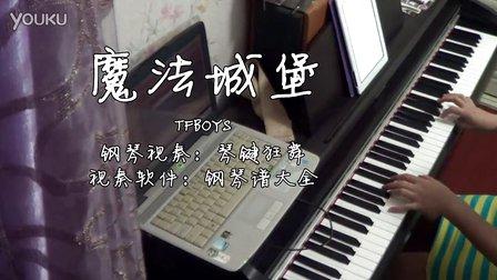 tfboys 魔法城堡 钢琴曲