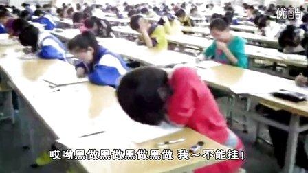 考试励志爆笑神曲