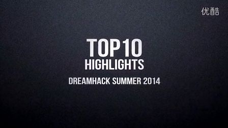 2014年Dreamhack夏季锦标赛10佳精彩击杀