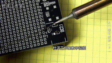 杜洋入门强电焊接(第3集)初级焊接练习
