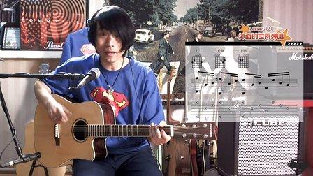左轮民谣吉他教程NO.121《外面的世界弹唱讲解》