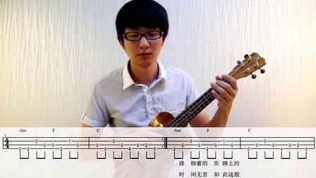 【小鱼吉他屋】平凡之路 朴树 ukulele弹唱教学 后会无期