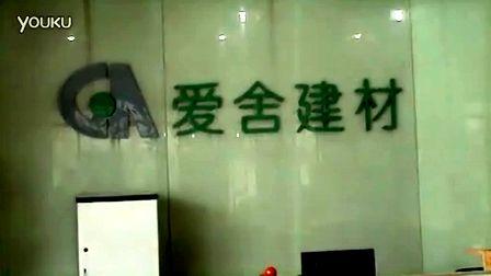 爱舍NALC板材-爱舍工厂介绍