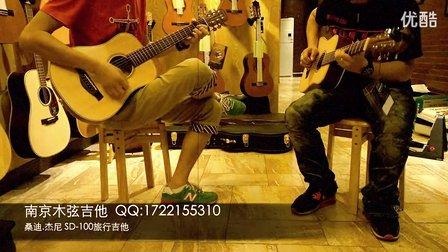 美国桑迪.杰尼34寸旅行云杉单板民谣吉他SD100评测南京秦淮区木弦