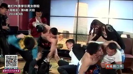 散打PK泰拳引男女群殴!