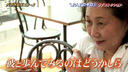ザ!世界仰天ニュース_140827