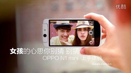 女孩的心思你別猜 OPPO N1 mini上手體驗