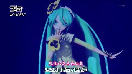[Vmoe字幕组]初音ミク Magical Mirai 2014 初音未来演唱会