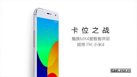 卡位之战 魅族MX4视频评测 顺带PK小米4