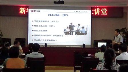 程国辉老师 管理者的七项工作原则