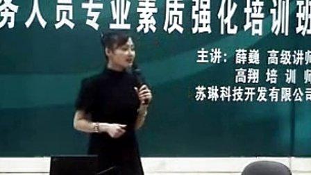 汇师经纪--薛巍老师的礼仪培训视频