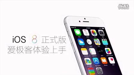 iOS 8正式版上手體驗
