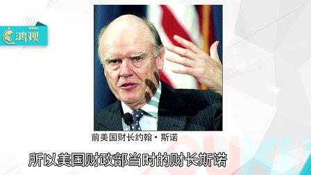第03期 美国金融制裁剑指中国 (1307播放)