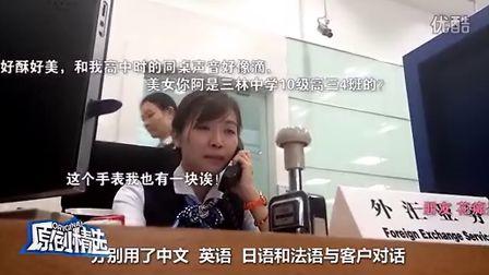 银行美女柜员飚外语惊呆