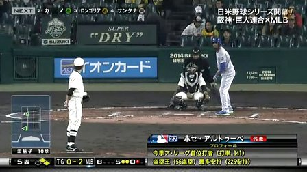20141111_SUZUKI_日米野球シリーズ_日本プロ野球80周年記念試合