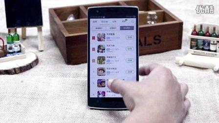一加手機運行YunOS 3.0視頻體驗