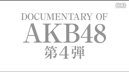 DOCUMENTARY_of_AKB48_The_time_has_come_本予告編