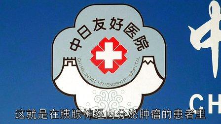 神经内分泌肿瘤科普讲堂(一)