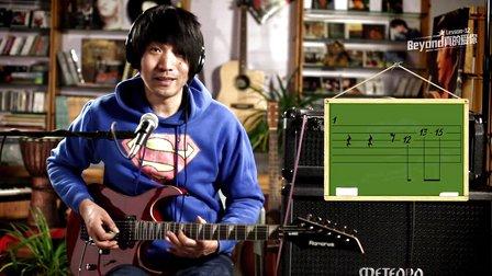 左轮电吉他教学NO.32《详解Beyond真的爱你-前奏》自学入门教程