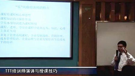 广州TTT培训师培训--张湘武
