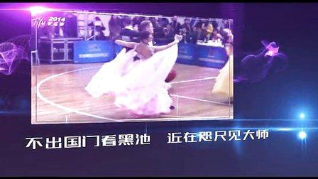 2015超级巨星体育舞蹈亚洲巡回赛【张家港】黑池选手齐聚中国