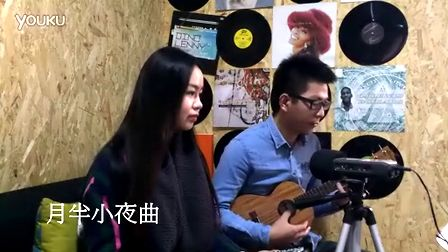 <月半小夜曲> 尤克里里 UKULELE 弹唱 南京摩卡音乐