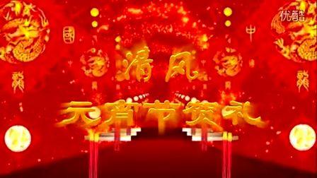 清风元宵节贺礼