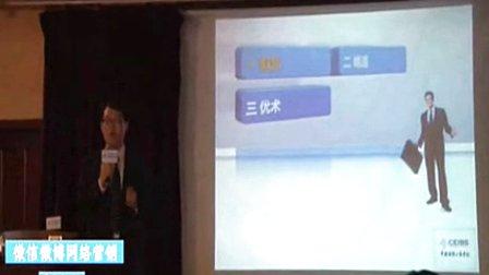 刘东明老师--淘课网微营销