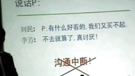 谢玉雄老师--授课视频01