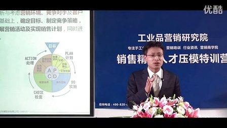 王富臣老师--工业品营销研究院
