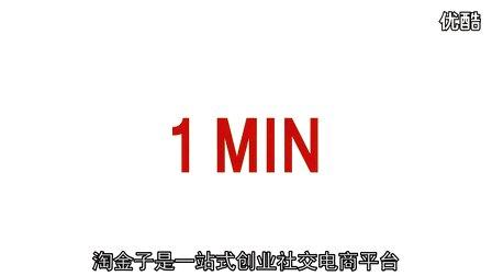 《淘金子》创业宣传片精简版 1+5开店模式引领移动电商 (1631播放)