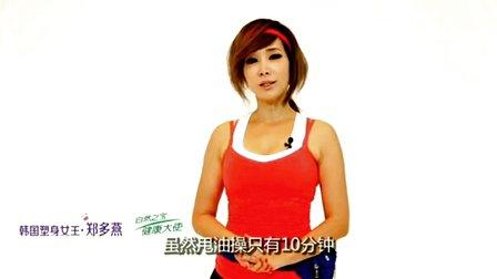 郑多燕刮痧瘦腿01有氧操-优酷视频舞蹈减肥刮多久才瘦图片
