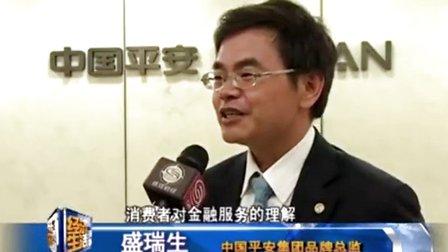 """平安电商打造518""""抱抱节""""狂欢日 (1212播放)"""