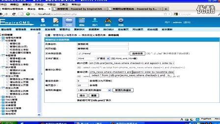 自定义列表及SQL调用讲解