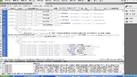 帝国CMS首页模板制作(2)