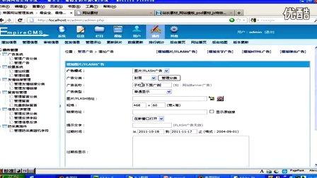 帝国CMS素材封面页面制作(2)