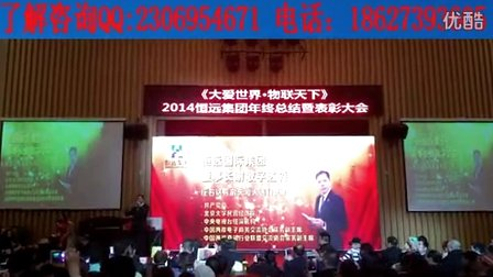 宝丽集团恒远商城2015年会谢敬董事长天涯老师讲话实录_标清
