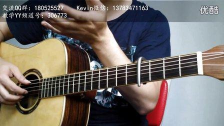 Kevin吉他教学第70课 吉他弹唱 凤飞飞《追梦人》带前奏含吉他谱-