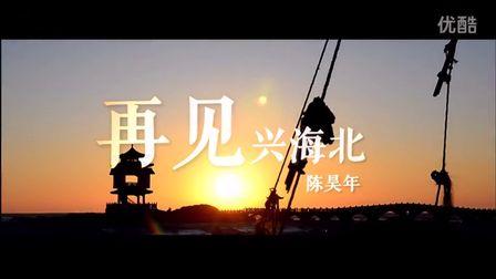 《再见兴海北》陈昊年———致毕业季