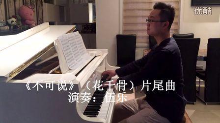 《不可说》--霍建华、赵丽颖_tan8.com