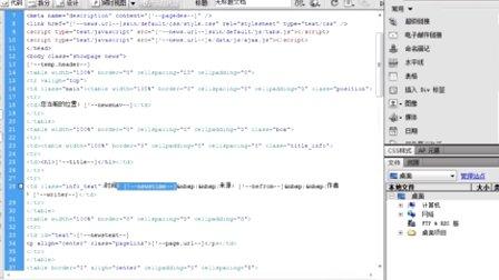 内容页模板修改