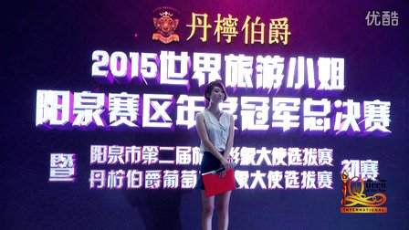 阳泉小姐_2015世界旅游小姐阳泉赛区年度冠军总决赛新