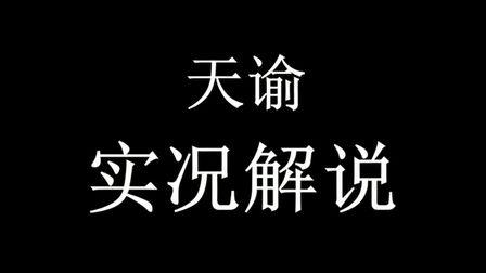 【冰小白】天谕传统解说-第一期-AcFun弹幕视实况视频婚礼图片