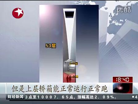 上海:环球金融中心电梯故障疑为维保疏忽所致[东方新闻]