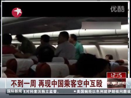 不到一周 再现中国乘客空中互殴