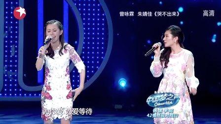 中国梦之声 朱婧佳 –