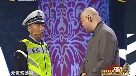 辽宁卫视春晚小品《一路平安》