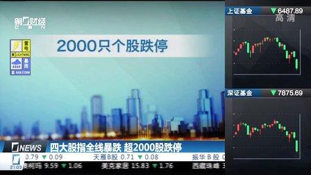 四大股指全线暴跌  超2000股跌停 财经夜行线 150626