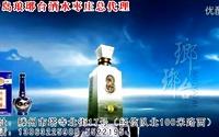 视频: 青岛琅琊台酒枣庄总代理