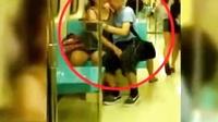 地铁男女互相磨擦。。。取暖。。。
